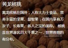 黄龙核桃(HT)
