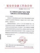 陕西九龙农产品交易市场市场