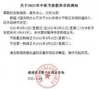 2021年市场中秋节放假盛通四方九龙秦岭